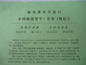 92年猴 贺年明信片发行宣传单