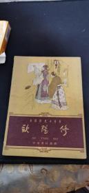 中国历史小丛书 欧阳修