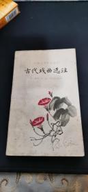 古代戏曲选注(二)