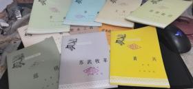 中国历史小丛书 项羽等10本合售