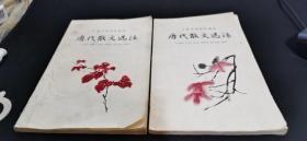 古典文学普及读物:唐代散文选注(上下)
