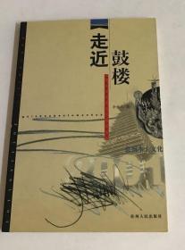 走近鼓楼:侗族南部社区文化口述史(正版)