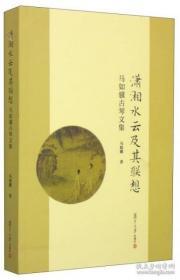 潇湘水云及其联想-马如骥古琴文集(正版新书 附光盘)