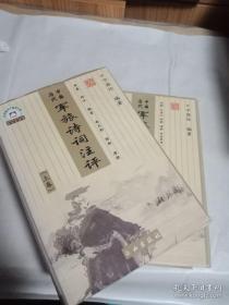 中国历代军旅诗词注评