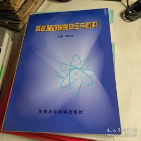 核武器的辐射安全与防护