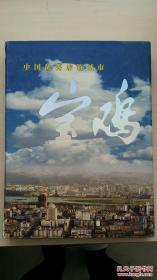 中国优秀旅游城市--(宝鸡)彩图画册 (有套盒 )