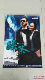 电影海报(绿茶)018