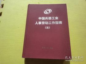 中国兵器工业工作指南