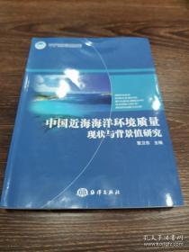 中国近海海洋环境质量现状