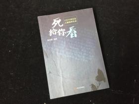 死给你看:100中国历史人物临终实录