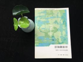 旧锦翻新样:《读书》文化艺术评论精粹