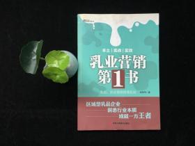 乳业营销第1书:乳品、奶业营销管理实战