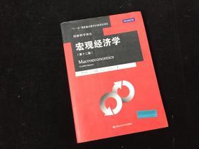 宏观经济学(第十二版)/经济科学译丛