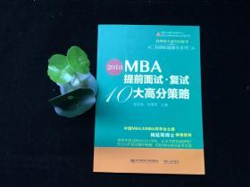 2018MBA提前面试·复试10大高分策略