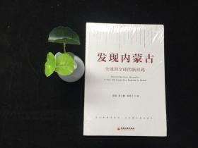 发现内蒙古:全域到全球的新丝路(全新未拆封)