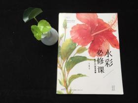 水彩必修课——花卉入门技法详解