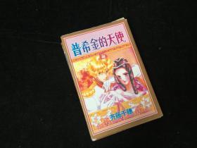 普希金的天使(1-3三册)