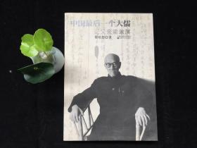 中国最后一个大儒:记父亲梁漱溟