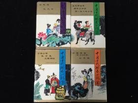 中国古代孤本小说(1-4共4册)
