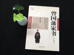 中国古典名著百部藏书:曾国藩家书