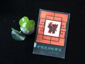 中国民间故事选——风物传说专辑