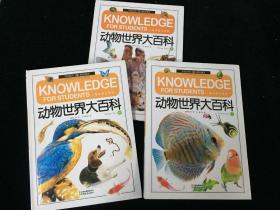动物世界大百科(儿童彩图注音版)(上中下)