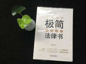 超实用的极简法律书(全新未拆封)