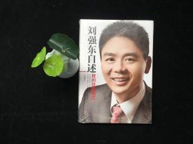 刘强东自述:我的经营模 式