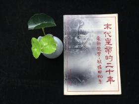 末代皇帝的二十年:爱新觉罗・毓赡回忆录