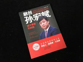 融创孙宏斌:成大事者不纠结——风华人物·中国梦书系
