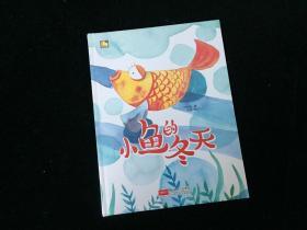 小月亮童书-小鱼的冬天(全新未拆封)