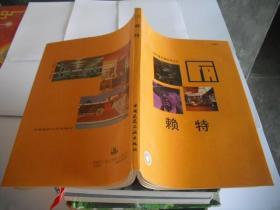 赖特(国外著名建筑师丛书)