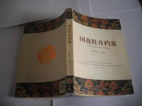 国花牡丹档案