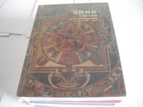 见得利益:古代唐卡专场 北京远方2013年秋季艺术品拍卖