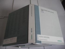 SINUMERIK 840D SI/828D 车削 操作手册