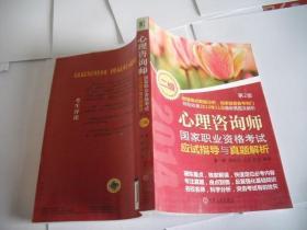 心理咨询师:国家职业资格考试应试指导与真题解析(第2版)二级