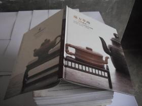 远方萃珍·古代紫砂 北京远方2013秋季艺术品拍卖 (精装)