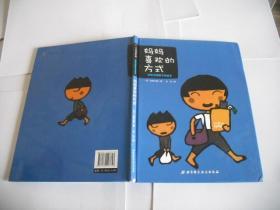五味太郎亲子双绘本:妈妈喜欢的方式