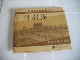 什刹海:老北京深度之旅(北京手绘旅游图系列之二)