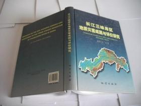 长江三峡库区地质灾害成因与评价研究