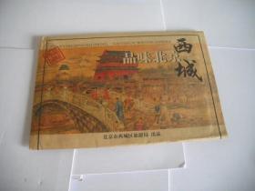 品味北京西城