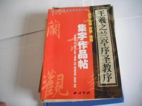 王羲之兰亭序圣教序:集字作品帖-佳句·成语·对联·诗词