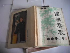 围棋春秋 (试刊)1.2.3.4.5.6.7