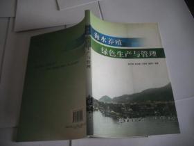 海水养殖绿色生产与管理