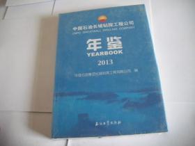 中国石油长城钻探工程公司年鉴 2013