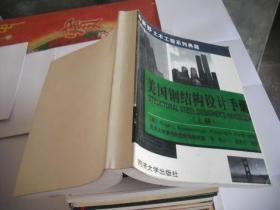 看世界土木工程系列典籍:美国钢结构设计手册 (上册)