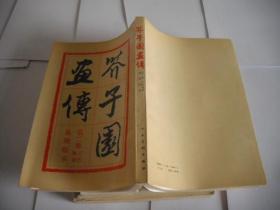 芥子园画传 第二集 梅兰菊竹 巢勋临本