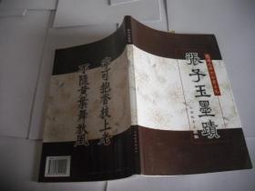 爨碑之乡杰出书法家:张子玉墨迹