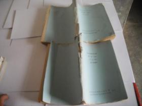 中国古建筑营造学(第一册)构造(全4章2册油印)