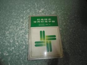机电技术常用标准手册